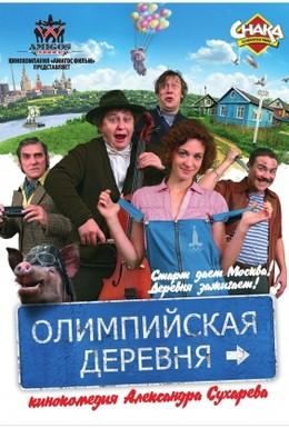 Постер фильма Олимпийская деревня (2011)