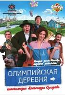Олимпийская деревня (2011)