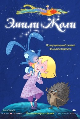 Постер фильма Эмили Жоли (2011)