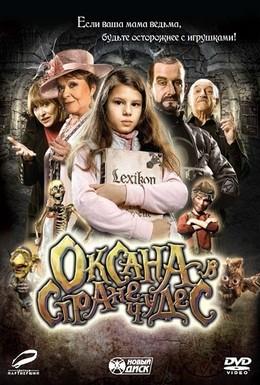 Постер фильма Оксана в стране чудес (2011)