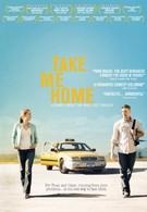 Отвези меня домой (2011)