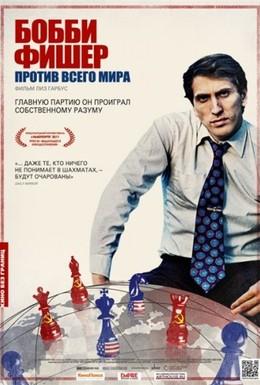 Постер фильма Бобби Фишер против всего мира (2011)