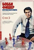 Бобби Фишер против всего мира (2011)