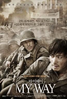 Постер фильма Мой путь (2011)