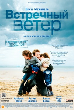 Постер фильма Встречный ветер (2011)