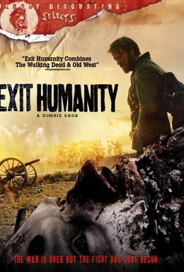 Постер фильма Конец человечества (2011)