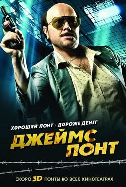 Постер фильма Джеймс Понт (2011)