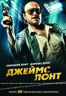 Джеймс Понт (2011)