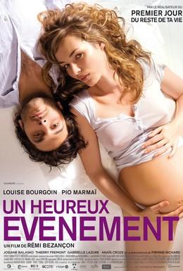 Постер фильма Секса много не бывает (2011)