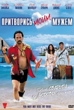 Постер фильма Притворись моим мужем (2011)