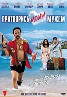 Притворись моим мужем (2011)
