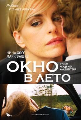 Постер фильма Окно в лето (2011)