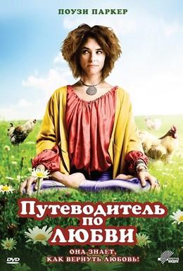 Постер фильма Путеводитель по любви (2011)