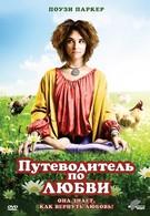 Путеводитель по любви (2011)