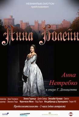 Постер фильма Анна Болейн (2011)