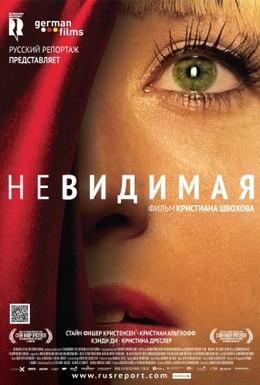Постер фильма Невидимая (2011)