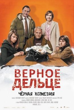 Постер фильма Верное дельце (2011)