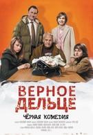 Верное дельце (2011)