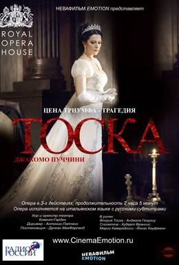 Постер фильма Тоска (2011)