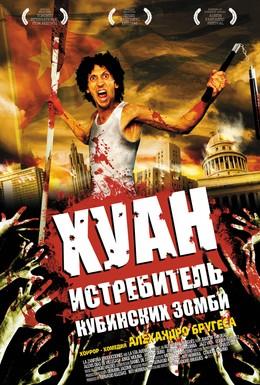Постер фильма Истребитель зомби (2011)