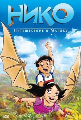 Постер фильма Нико: Путешествие в Магику (2014)