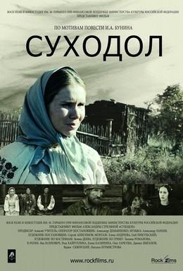 Постер фильма Суходол (2011)