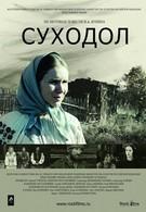 Суходол (2011)