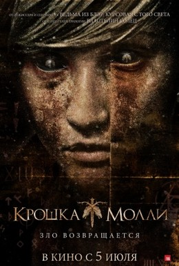 Постер фильма Крошка Молли (2011)