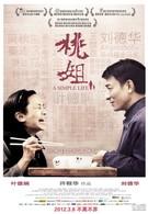 Простая жизнь (2011)