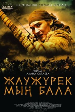 Постер фильма Войско Мын Бала (2012)