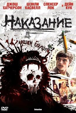 Постер фильма Наказание (2011)