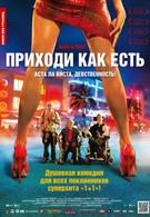Приходи как есть (2011)