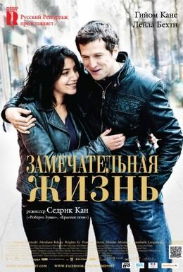 Постер фильма Замечательная жизнь (2011)
