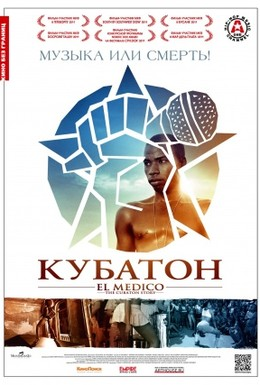 Постер фильма Кубатон (2011)