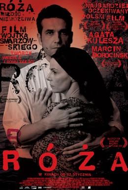 Постер фильма Роза (2011)