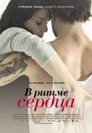В ритме сердца (2011)