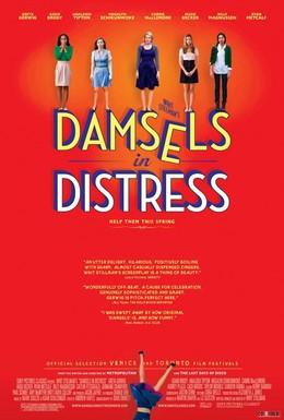 Постер фильма Девушки в опасности (2011)