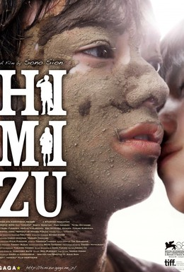 Постер фильма Химидзу (2011)