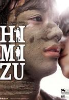 Химидзу (2011)