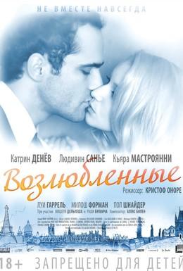 Постер фильма Возлюбленные (2011)