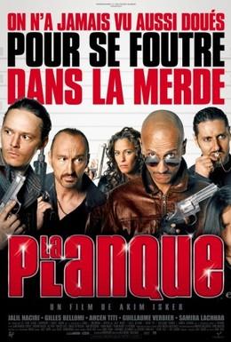 Постер фильма Притон (2011)