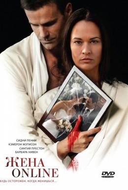 Постер фильма Жена online (2012)