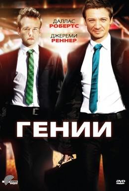 Постер фильма Гении (2009)