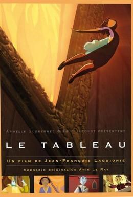 Постер фильма Картина (2011)