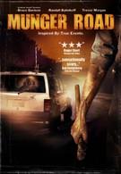 Мангер Роуд (2011)