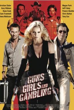 Постер фильма Пушки, телки и азарт (2012)