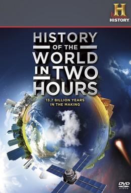 Постер фильма История мира за два часа (2011)