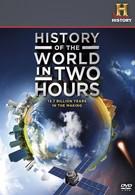 История мира за два часа (2011)