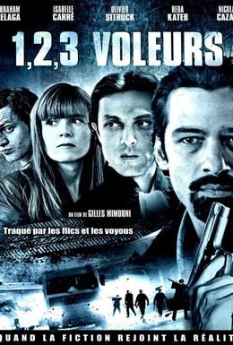 Постер фильма Раз, два, три, воры (2011)
