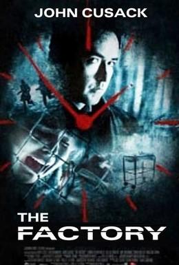 Постер фильма Фабрика (2012)